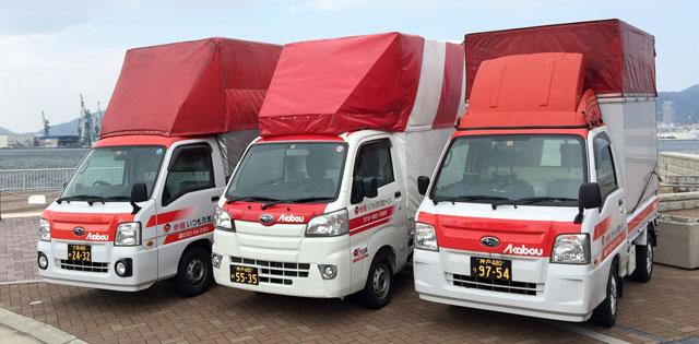 京都の引越し専用車